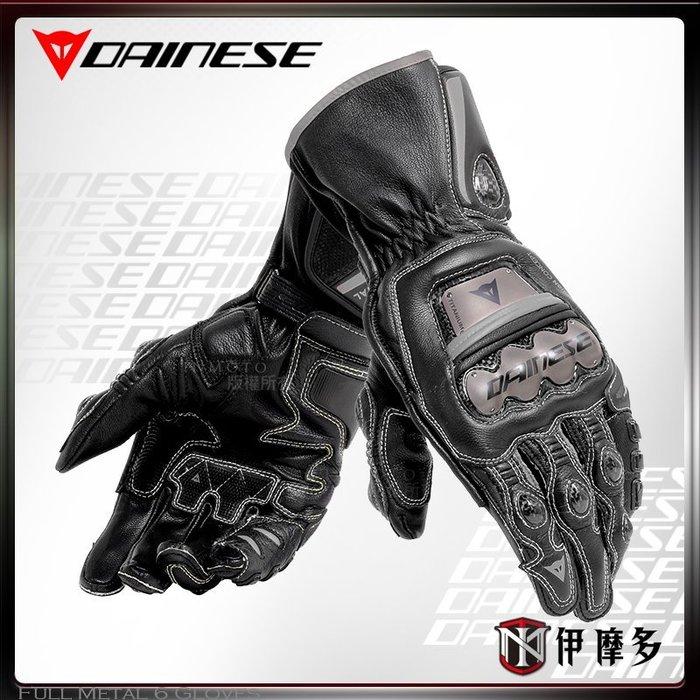 伊摩多※義大利DAiNESE Full Metal 6丹尼斯 長 防摔手套鈦合金 皮革  碳纖維Gloves。黑黑黑
