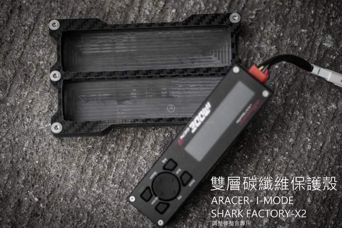 三重賣場 aRacer保護殼 艾瑞斯保護殼 I-MODE保護殼  X2E避震器調整器保護殼 鯊魚避震調整棒 整合式卡夢殼