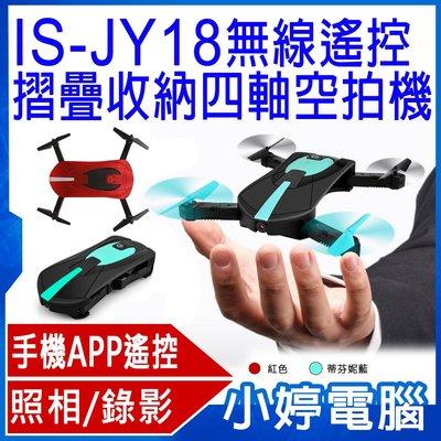 【小婷電腦*四軸空拍機】全新IS-JY18無線遙控摺疊收納四軸空拍機 微型迷你 APP遙控 360度翻轉  一鍵起飛
