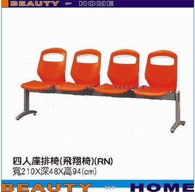 【Beauty My Home】19-CB-329-06四人座排椅【高雄】