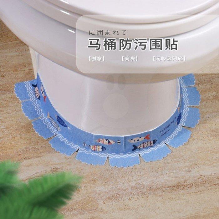 馬桶底座防汙圍貼馬桶自粘貼吸附式防黴貼遮條裝牆角貼(任選一入)[好乾淨_SoGoods優購好]