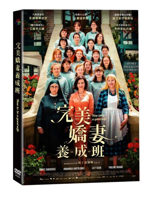 河馬音像: 電影  完美嬌妻養成班 DVD 全新正版_起標價=直購價109/12/4