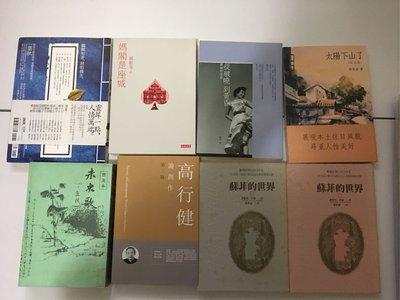 中國臺灣香港文史哲等共19本