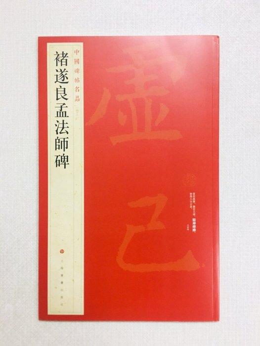 正大筆莊~『46 褚遂良孟法師碑』 中國碑帖名品系列 上海書畫出版社 (500049)