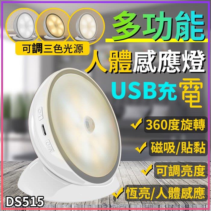【傻瓜批發】(DS515) LED人體感應燈 3種光源 可調亮度 USB充電式 磁吸式 360度小夜燈 手電筒 板橋現貨