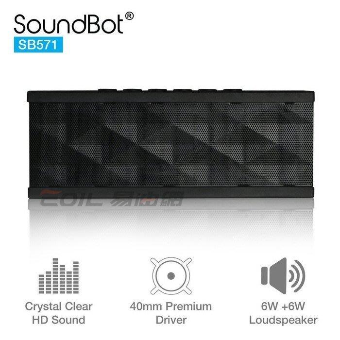 【易油網】SoundBot SB571 攜帶型 派對喇叭 黑色 #99058
