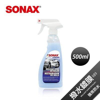 【shich 上大莊】 SONAX 舒亮 超撥水鍍膜500ml (鍍膜維護QD)