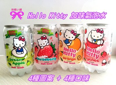 【粉蝶小舖】凱蒂貓加味氣泡水/ 汽水/ 4種Hello Kitty 圖案/ 一次收集齊全/ 青蘋果.草莓.柳橙.荔枝/ 空瓶收藏 新北市