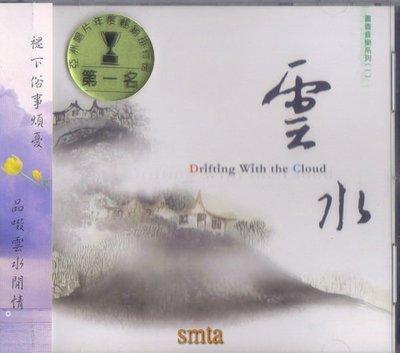 亞洲 書香音樂系列(1) 雲水 Drifting With The Cloud CD 全新