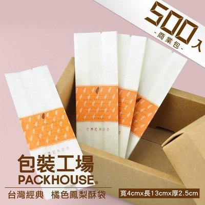 【包裝工場】橘色台灣經典鳳梨酥袋 / 500 入 / 鳳梨酥包裝袋 鳳黃酥包裝袋 水果酥袋 土鳳梨酥包裝袋.棉紙袋