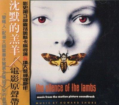 《絕版專賣》沉默的羔羊 / The Silence of the Lambs 電影原聲帶(歐版.側標完整.無IFPI)