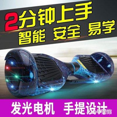 正品風爾特電動雙輪兒童成人智能代步平衡車  Dhh8252  TW
