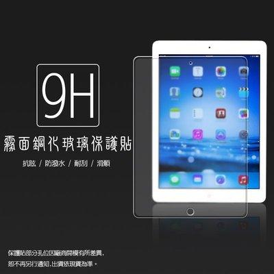 霧面鋼化玻璃保護貼 APPLE iPad Air 2/iPad 5/iPad Pro 9.7吋 抗眩護眼/防指紋/9H