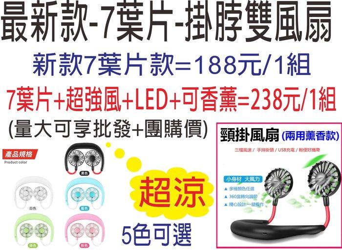 大量現貨三代七葉片超涼掛脖風扇-懶人風扇-雙風扇-免手持風扇-USB充電-LED