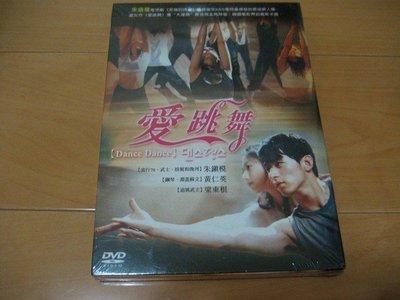 全新韓影《愛跳舞》DVD 朱鎮模(奇皇后)  梁東根  黃仁英 主演