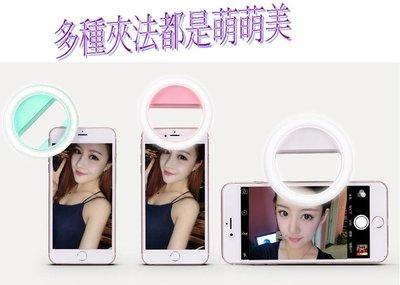 電池款 美顏三段補光燈 LED 美肌鏡頭 補光燈 燈 神器 美肌 美顏 手機鏡頭