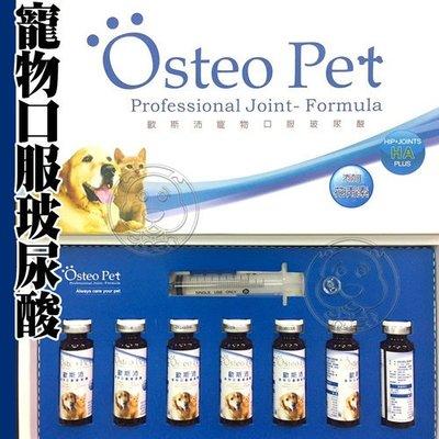 【🐱🐶培菓寵物48H出貨🐰🐹】Osteo Pet歐斯沛》寵物口服玻尿酸一盒7瓶 20毫升/瓶 特價1258元