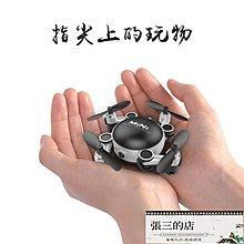 折疊迷你無人機定高航拍高清專業四軸飛行器遙控直升飛機航模玩具  YXS【張三的店】