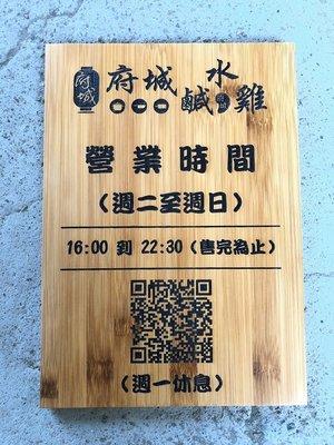 竹藝坊-完售牌/公休時間牌/營業時間牌/QRCODE/店面廣告牌/外出牌