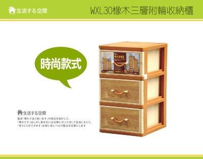 『運費0元』免運WXL30橡木三層櫃(附輪)/收納箱/置物櫃/ 整理櫃/收納櫃/斗櫃/新生兒衣物櫃/新房佈置/生活空間