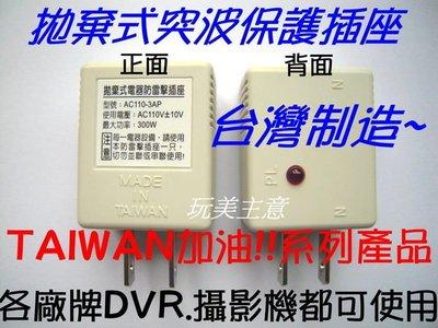 【玩美主意】拋棄式突波保護插座 300W AC110V電器設備防雷器(DVR及攝影機都可用) 可取海康大華環名昇銳