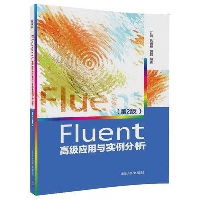Fluent高級應用與實例分析(第2版) 江帆、徐勇程、黃鵬 2018-6-23 清華大學出版社