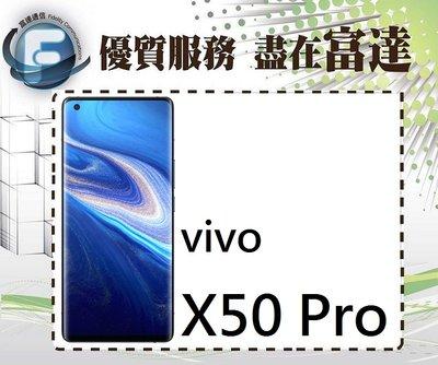 『西門富達』vivo X50 Pro 8GB/256GB/5倍光學變焦/臉部解鎖/6.5吋【全新直購價11000元】
