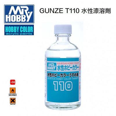 【鋼普拉】現貨 MR.COLOR THINNER GUNZE 郡氏 水性漆溶劑 高亮度 稀釋劑 T110 110ml