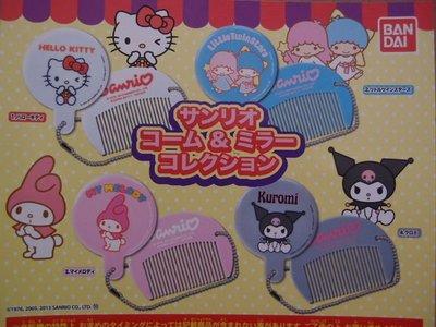現貨!全新 轉蛋 三麗鷗 梳妝組 sanrio Hello Kitty 全4款合售