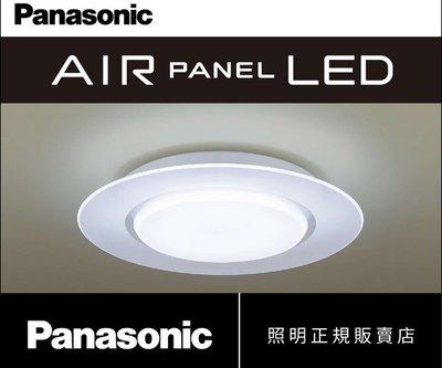 【台北點燈】LGC58100A09 國際牌Panasonic 49.5W LED調光吸頂燈 單層導光板 遙控吸頂燈