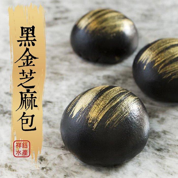 『祥鈺水產』黑金芝麻包 內有10顆 (高雄包子節冠軍)