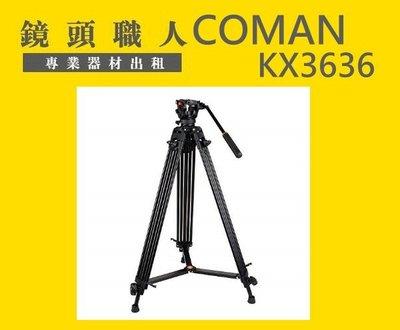 ☆鏡頭職人☆ ( 租 腳架 ):::  COMAN KX3636 1.88米 三腳架 液壓頭 攝影機 台北 新北 楊梅