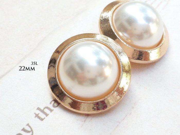 DAda緞帶‧I50082-22mm精品小香風格大珍珠金屬框鈕扣1個$25