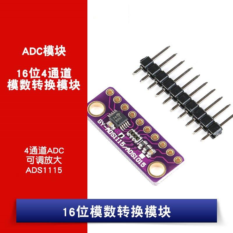 ADS1115 模數轉換模組 16位元4通道ADC/Gain Amplifier/可調放大 W1062-0104 [381404]