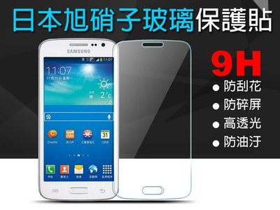 日本旭硝子玻璃 0.3mm Sony Xperia Z5 E6603/E6653 5.2吋 鋼化玻璃保護貼/螢幕/高清晰