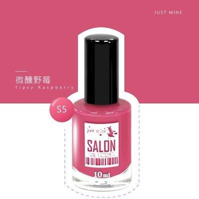 【just mine沙龍級指甲油*微醺野莓-S5】歐美大廠同等級原料似OPI.UNT. MODI.3CE.chanel