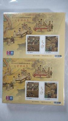 文會樂雅集 古畫郵票 小全張雙連張 全品
