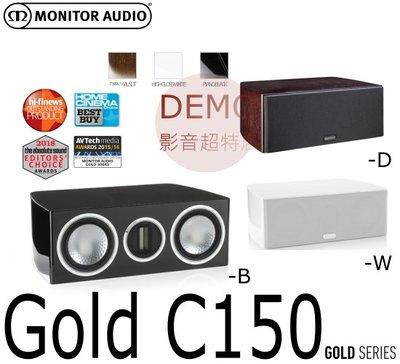 ㊑DEMO影音超特店㍿英國Monitor Audio GOLD GXC 150 中置喇叭 雙5.5英寸 50 Hz至60