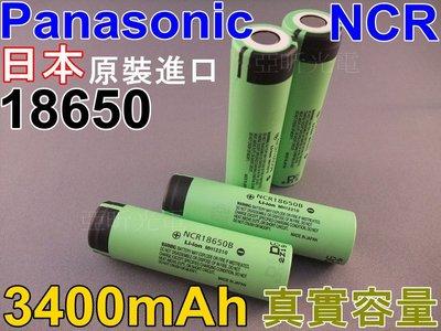 【加購商品】原廠正品全新Panasonic 國際牌 18650鋰電池 3400mAh 真實容量
