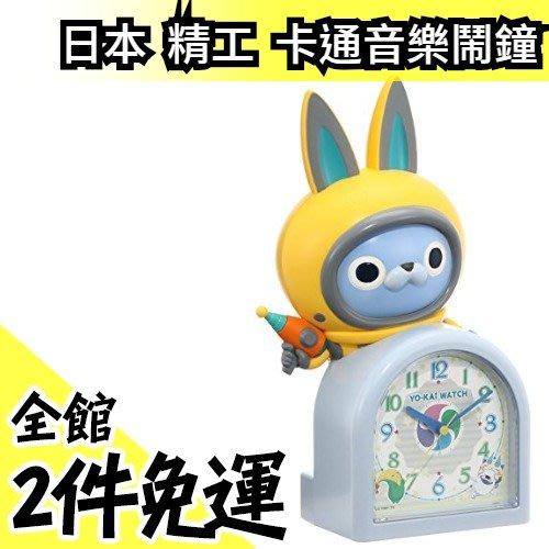 【妖怪手錶 機器喵】空運 日本原裝 精工 SEIKO 卡通音樂鬧鐘系列 兒童節 玩具 聖誕節新年交換禮物【水貨碼頭】