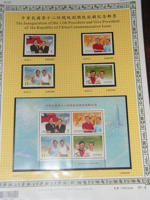 【愛郵者】〈活頁卡〉97年 第12任(第十二任)總統(馬英九)就職 4全+小全張 上品 直接買 / 紀311 L97-8