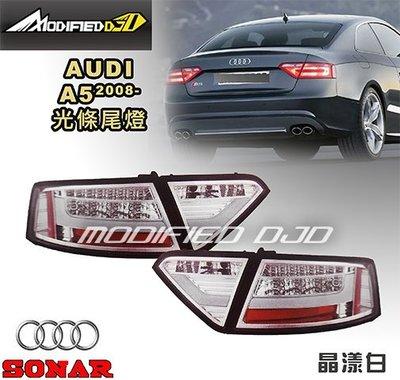 DJD Y0643 AUDI A5 2008-2012年 晶樣白 光條尾燈