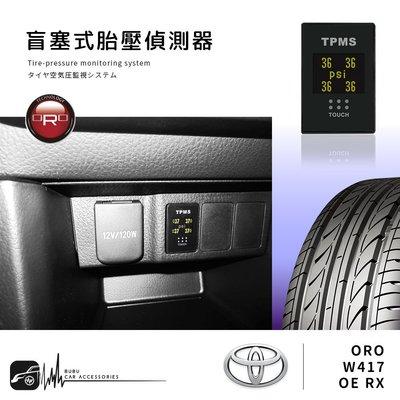 T6r【ORO W417 OE RX】盲塞式胎壓偵測器 胎壓/胎溫 胎內式 台灣製|TOYOTA|BuBu車用品
