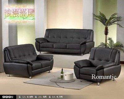 【浪漫滿屋家具】999型 黑色高級牛皮沙發【1+2+3】只要38200【免運】優惠特價!
