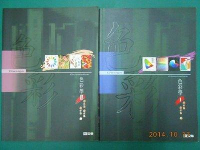 《色彩學 I&II》八成新 93年初版 林秋萍 蔡淑惠著 全華科技出版 ISBN:9572144332 有劃記,摺痕,輕