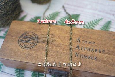【幸福瓢蟲手作雜貨】兩規格選~古銅金屬鏈條(平壓款)/手鍊/項鍊/手作材料/鍊條/一呎10元