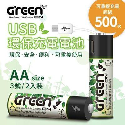 5/19-5/31生活好好節限量【GREENON】 USB 環保充電電池 (3號/2入) 持久耐用 節能減碳 充電保護 加贈USB充電線