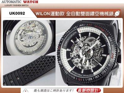 全自動機械錶 Wilon日韓運動賽車款 雙面鏤空/大錶徑/雕花 《免運》 ☆匠子工坊☆【UK0092】