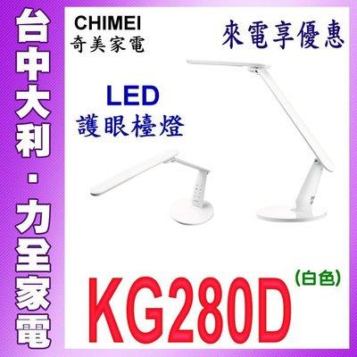 護眼檯燈【台中大利】CHIMEI 奇美時尚LED護眼檯燈 KG280D 來電自取便宜哦~