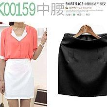 【SK00159】 ☆ O-style ☆ 中腰 OL 短裙 日韓流行通勤款- MIT